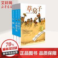 曹文轩纯美小说系列 江苏凤凰少年儿童出版社有限公司