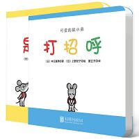 全2册可爱的鼠小弟绘本 儿童 3-6周岁打招呼 是谁呀 儿童绘本故事书正版幼儿园硬皮精装幼儿撕不烂漫