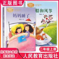 妈妈睡了纸船和风筝二年级上册课文作家作品系列统编语文教材配套阅读
