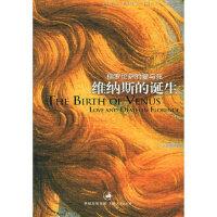【新书店正版】《维纳斯的诞生:佛罗伦萨的爱与死》(《达 芬奇密码》作者强力推荐),(英)杜楠特 ,李继宏,上海人民出版
