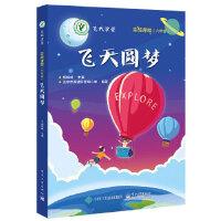 【正版全新直发】飞天圆梦 胡晓峰 9787121361449 电子工业出版社