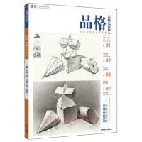 201格素描几何体3一线教学成辉周怀斌素描基础入门单个组合几何形体结构透视临摹范周怀斌;成辉 杭州出版社97875565