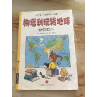 正版现货 我的第一次世界之旅2・娜塔利玩转地球:世界真小(7-10岁)绝版收藏 曹杨译;赛尔吉奥・萨尔玛绘 中信出版社,