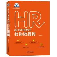 老HRD手把手教你做招聘・老HRD手把手系列丛书