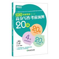 新东方 (2020)考研英语(二)高分写作考前预测20篇