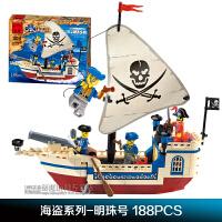 启蒙积木海盗系列积木黑珍珠黑将军拼装益智开智玩具明珠号船