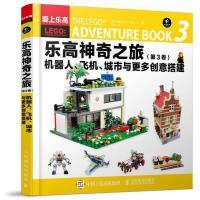 乐高神奇之旅机器人飞机城市与更多创意搭建【无忧售后】