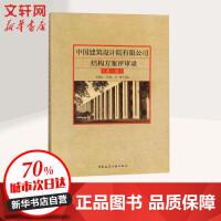 中国建筑设计院有限公司结构方案评审录第1卷 朱炳寅,王大庆,刘�D 主编