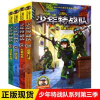 少年特战队系列书9-12 全套4册第三季八路著作 特种兵学校 前传沙漠狙击战 四五六年级课外书7-8周岁 儿童文学侦探冒