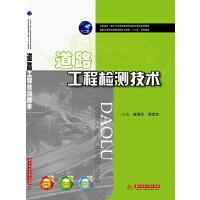 道路工程检测技术