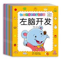 益智游戏全10册 幼儿书籍3-6岁益智图书 找不同 儿童智力开发左右脑 全脑开发记忆力训练书1-2-4-5周岁思维训练书