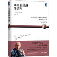 非营利组织的管理 (美)彼得・德鲁克(Peter F.Dructker) 著 吴振阳 等 译 管理学理论/MBA经管、