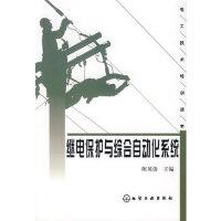【新书店正版】继电保护与综合自动化系统,陈英涛,化学工业出版社9787122008046