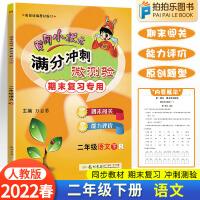 黄冈小状元满分冲刺微测验二年级下册语文人教版