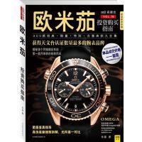 欧米茄投资购买指南 朱磊 北京联合出版公司 9787550207004