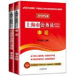 上海公务员考试用书2019 上海市公务员考试 行政职业能力测验申论教材 上海市公务员考试用书2019
