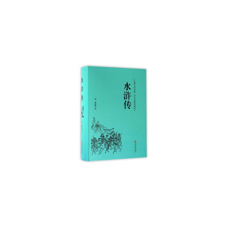 正版促销中rw~水浒传 9787519013301 [明] 施耐庵 中国文联出版社