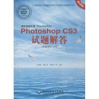 图形图像处理(Photoshop平台)Photoshop CS3试题解答 北京希望电子出版社