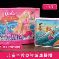 芭比公主故事拼图(新版):芭比之美人鱼历险记 5-6-7-8岁儿童益智游戏书 芭比公主故事书 芭比公主童话故事
