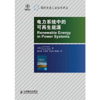 【新书店正版】电力系统中的可再生能源,(英)费里斯 (英)因菲尔德,人民邮电出版社9787115242730