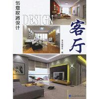 创意家居设计:客厅 本书编委会 辽宁科学技术出版社