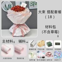 抖音草莓水果零食鲜花干花花束包装纸DIY手工制作材料包创意礼品 8