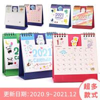 2021年办公记事台历韩国版桌面小日历农历清新卡通年历计划本可爱