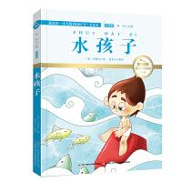水孩子 彩绘注音 国际插画家倾情创作 中国播音主持金话筒奖得主全书朗读(有声)