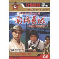 南海长城DVD( 货号:7880542159)