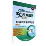 2018-中药学综合知识与技能-国家执业药师考试30天冲刺跑-第三版-全图表版( 货号:750679822)