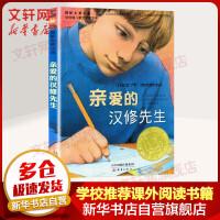 亲爱的汉修先生 小学生课外推荐阅读书籍 儿童文青少年课外阅读必 纽伯瑞儿童文学奖金奖书籍