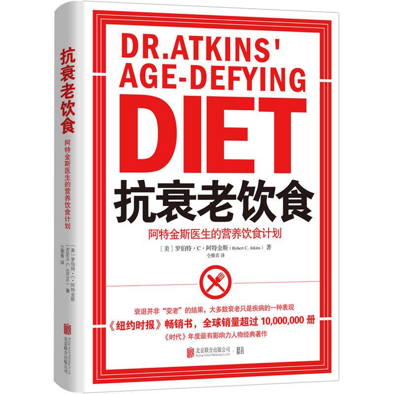 抗衰老饮食  阿特金斯医生的营养饮食计划 纽约时报畅销销量逾千万的抗衰老营养饮食健康书帮你改变健康状态