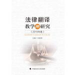 法律翻�g教�W�c研究(2019年卷)