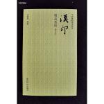 中国篆刻技法丛书:汉印精品赏析(修订本)