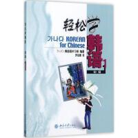轻松学韩语初级1 韩国语补习班 编著;罗远惠 译