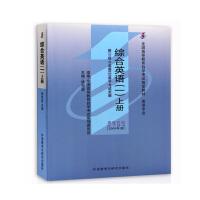 【正版】自考教材 自考 00794 0794 综合英语(一)上册 徐克容 外语教学与研究出版社