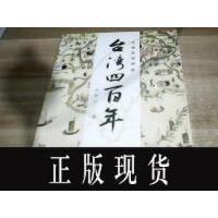 【二手旧书9成新】台湾四百年