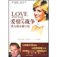 【旧书二手书九成新】爱情与战争 我与戴安娜王妃