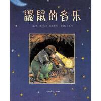 启发精选世界畅销绘本:鼹鼠的音乐 (精装绘本) (美)玫克费尔,宗玉印 9787543473690