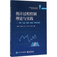 统计过程控制理论与实践:SPC、Cpk、DOE、MSA、PPM技术 贾新章 等 编著