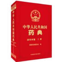 正版现货-2015中华人民共和国药典-二部