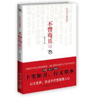 不曾苟且3:中国文字英雄榜,啄木鸟,新星出版社9787513309820