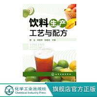 �料生�a工��c配方 曾�� � 植物蛋白�料 果蔬汁�料 乳�料加工 茶�料加工功能性�料加工 食品科�W�c工程��I教材��