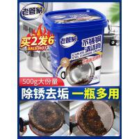 不锈钢清洁膏厨房家用神器多功能强力去污*洗锅底除黑垢清洗剂