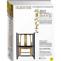 2015全球现当代艺术品拍卖年鉴