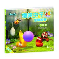 爆笑虫子图画故事:口香糖(注音版) 深圳书童文化发展有限公司