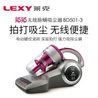 LEXY/莱克无线除螨仪家用床上手持床铺紫外线杀菌机螨虫吸尘器BD501-3