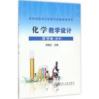 化学1(必修)教学设计 编者:吴晓红