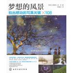 梦想的风景:拍出感动的写真关键×108 柳祯烈,润�h,郑瑾又 化学工业出版社