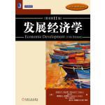 发展经济学(原书第11版) (美)托达罗,聂巧平 机械工业出版社